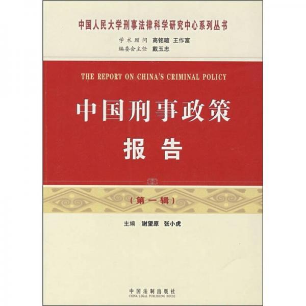 中国刑事政策报告(第1辑)