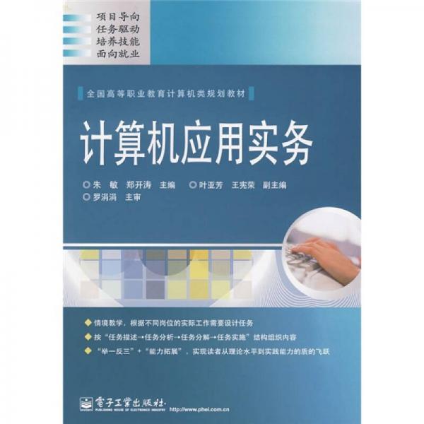 全国高等职业教育计算机类规划教材:计算机应用实务