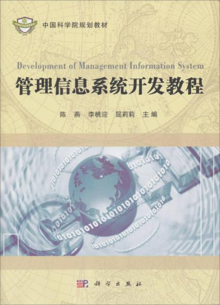 管理信息系统开发教程