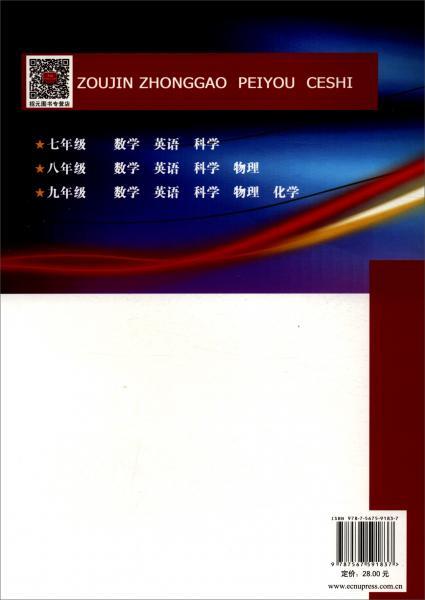 英语(七年级上浙江专版使用人教版教材的师生适用)/走进重高培优测试