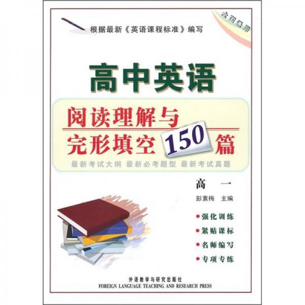 高中英语阅读理解与完形填空150篇
