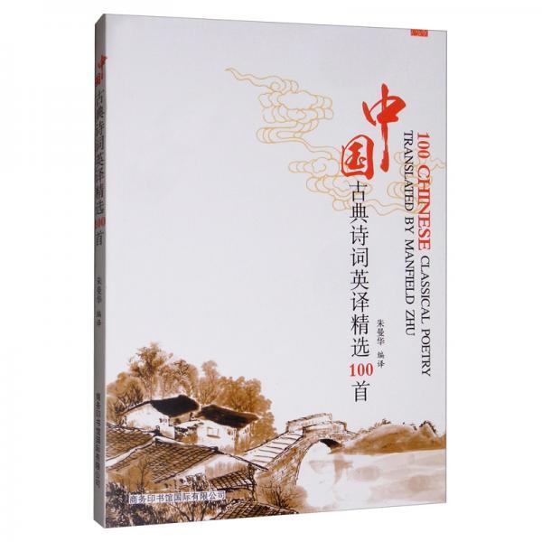 中国古典诗词英译精选100首