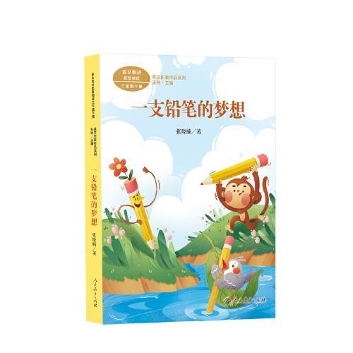 一支铅笔的梦想 三年级下册 张晓楠著 统编版语文教材配套阅读 课外必读 课文作家作品系列