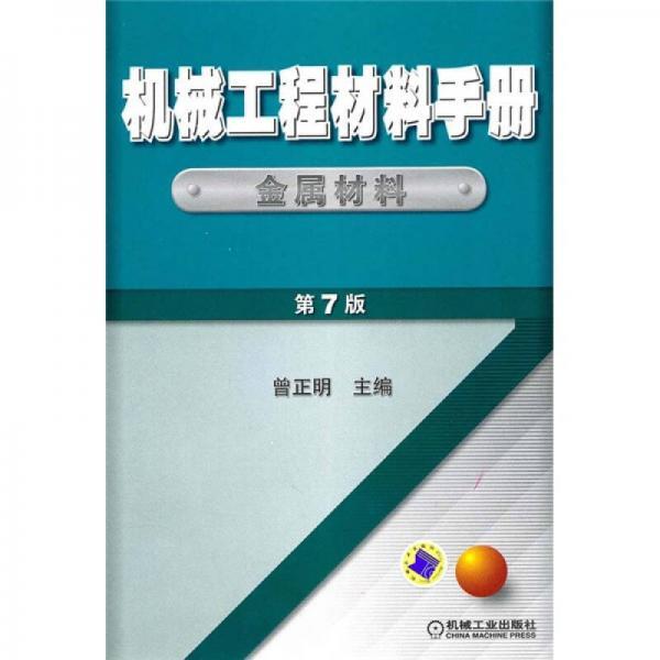 机械工程材料手册 金属材料