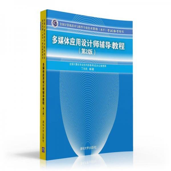 多媒体应用设计师辅导教程 第2版  全国计算机技术与软件专业技术资格 水平 考试参考用书
