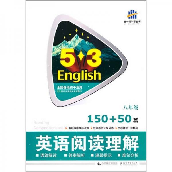 英语阅读理解150+50篇:8年级