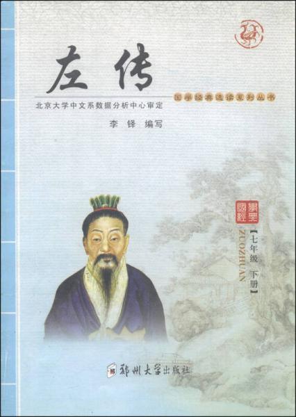 国学经典选读系列丛书:左传(七年级 下册)