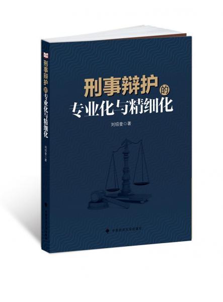 刑事辩护的专业化与精细化