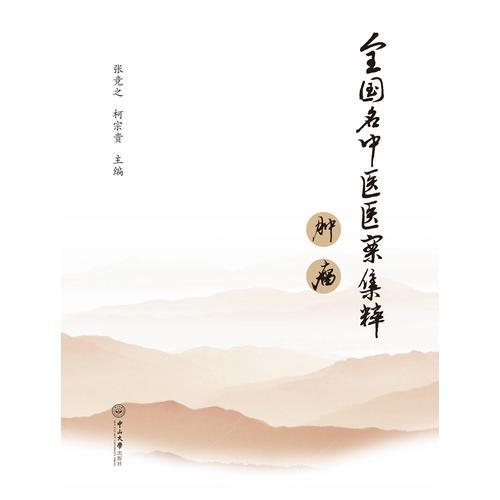 全国名中医医案集粹·肿瘤