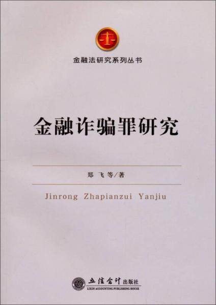 金融法研究系列丛书:金融诈骗罪研究