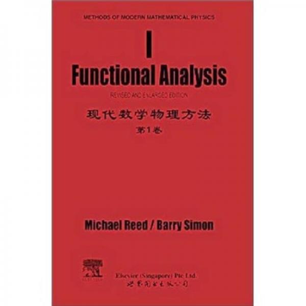现代数学物理方法(第1卷)
