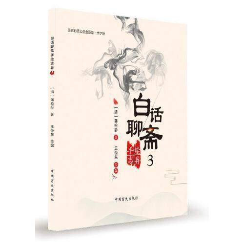 白话聊斋手绘志异3(大字版)