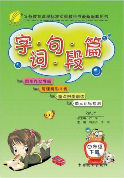 (2017春)字词句段篇 四年级 下 人教版 RMJY