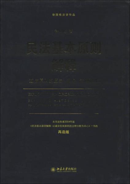 徐国栋法学作品·民法基本原则解释:诚信原则的历史、实务、法理研究(再造版)