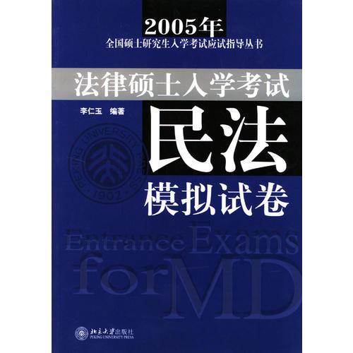 2005年法律硕士入学考试民法模拟试卷——全国硕士研究生入学考试应试指导丛书