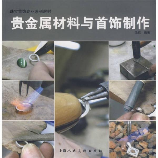 珠宝首饰专业系列教材:贵金属材料与首饰制作