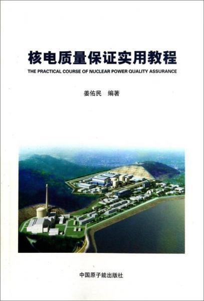 核电质量保证实用教程