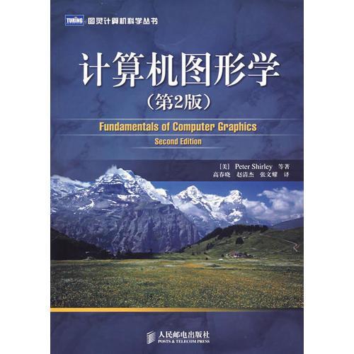 计算机图形学(第2版)