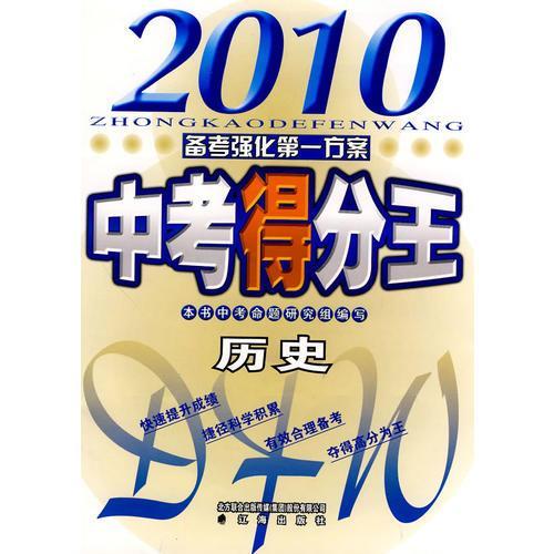 2010中考得分王 历史