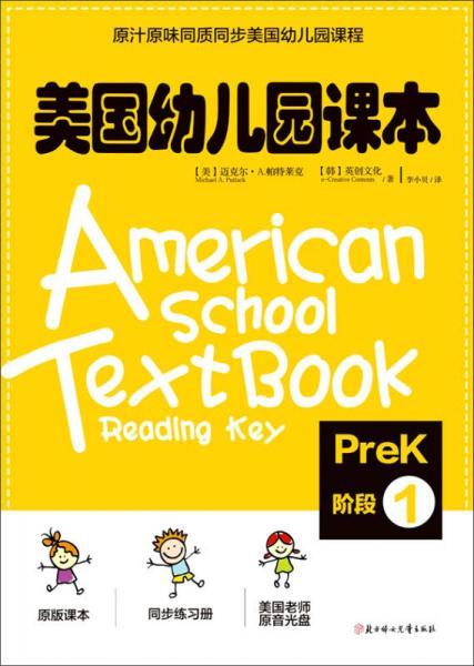美国幼儿园课本·Prek阶段1