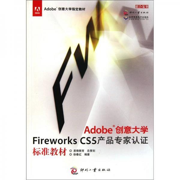 Adobe创意大学Fireworks CS5产品专家认证标准教材