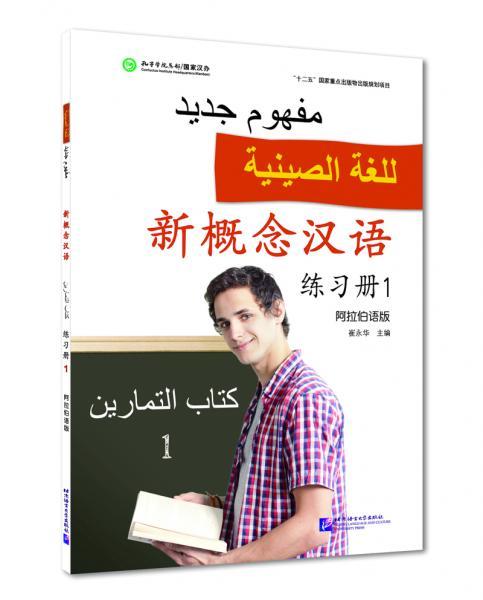 新概念汉语(阿拉伯语版)练习册1