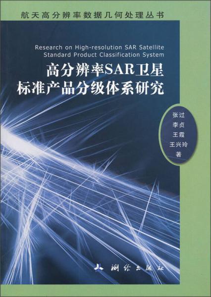 高分辨率SAR卫星标准产品分级体系研究