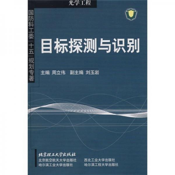 """国防科工委""""十五""""规划专著:目标探测与识别"""