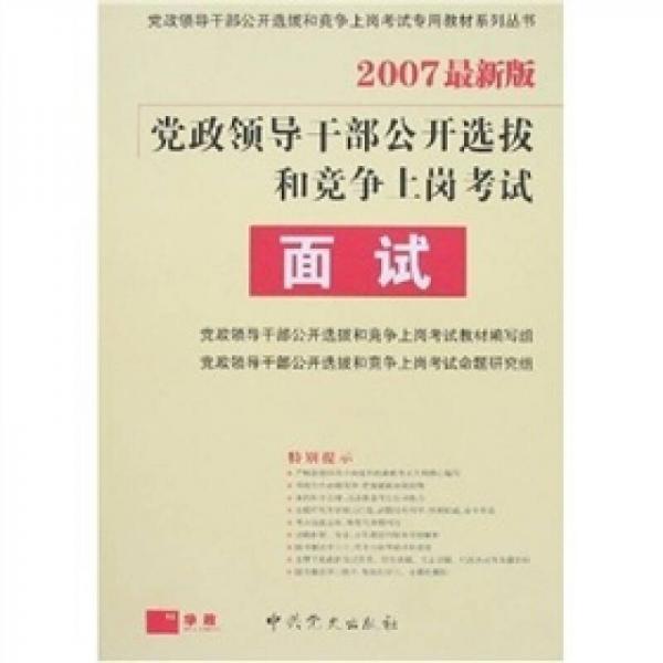 党政领导干部公开选拔和竞争上岗考试:面试(2007最新版)