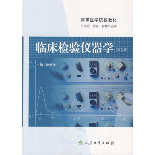 临床检验仪器学(第2版)/供检验、预防、影像专业用