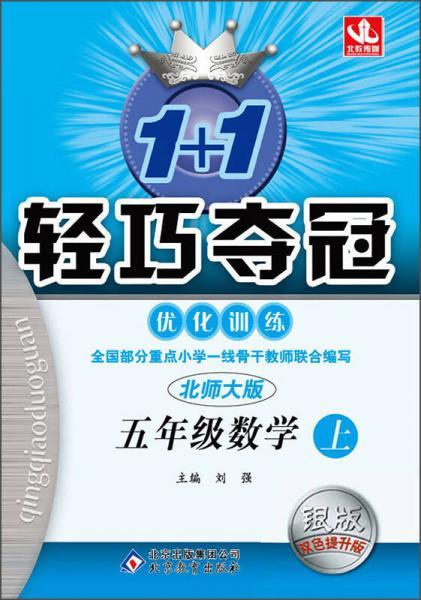(2015秋)1+1轻巧夺冠·优化训练:五年级数学(上)·北师版