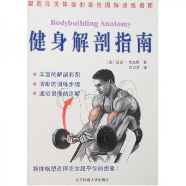 健身解剖指南