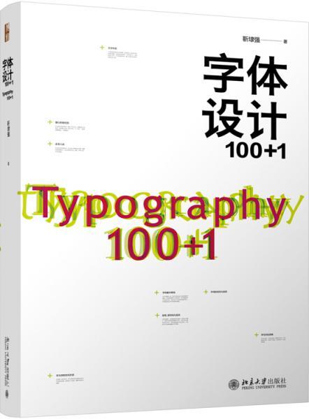 字体设计100+1