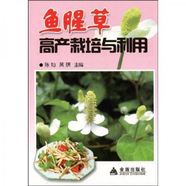 鱼腥草高产栽培与利用