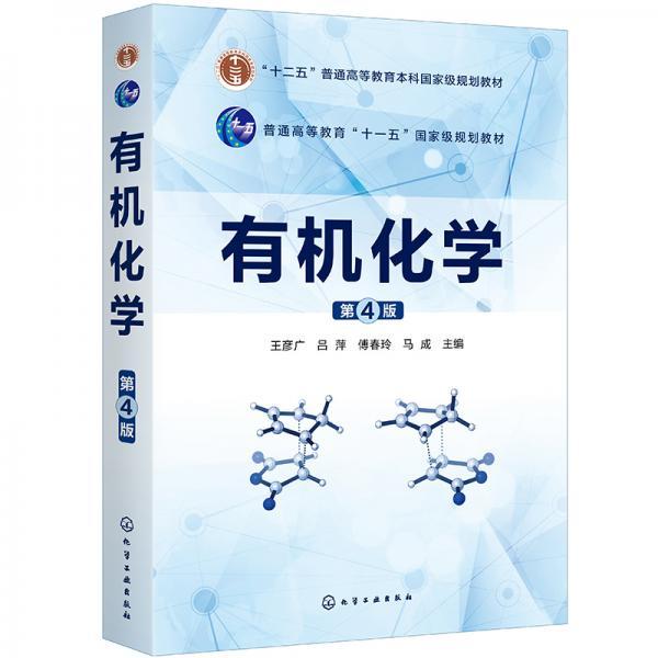 有机化学(第4版)(王彦广)