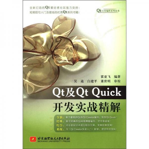 Qt搴��ㄧ�绋�绯诲��涓�涔�锛�Qt��Qt Quick寮���瀹���绮捐В