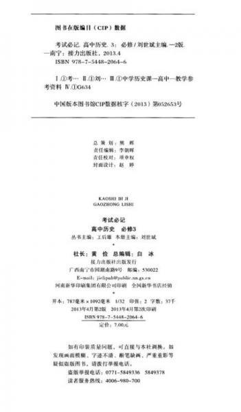 高效考试手册·考试必记:高中历史(必修3)(2013版)