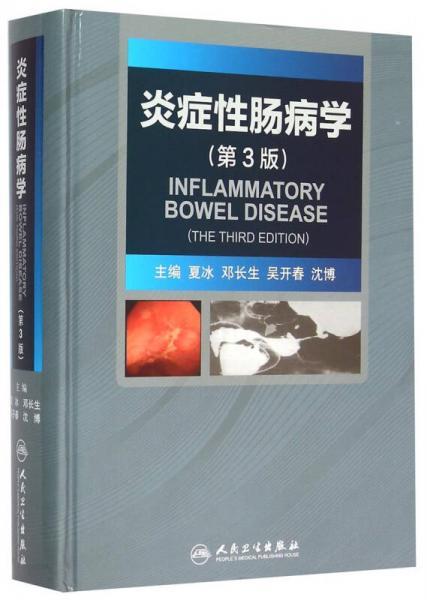 炎症性肠病学(第3版)
