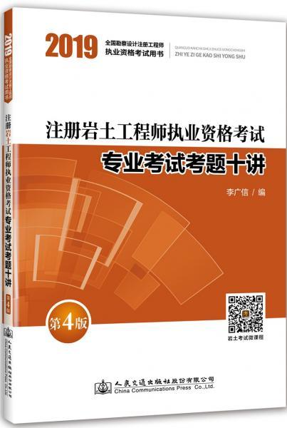 注册岩土工程师执业资格考试专业考试考题十讲(第4版)