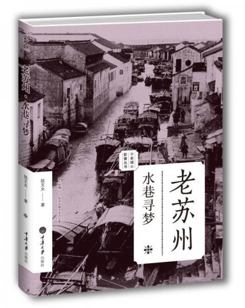 老苏州·水巷寻梦