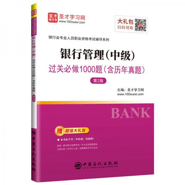 圣才教育:银行业专业人员职业资格考试辅导银行管理(中级)过关必做1000题(含历年真题)(第2版)