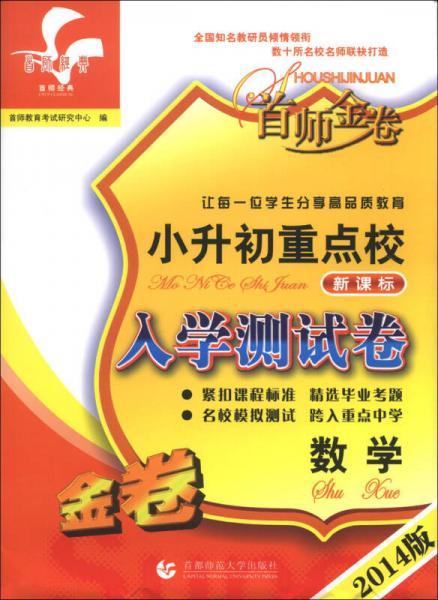 首师金卷·小升初重点校入学测试卷:数学(新课标)(2014版)