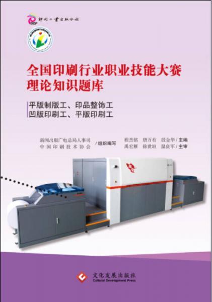 全国印刷行业职业技能大赛理论知识题库:平版制版工、印品整饰工、凹版印刷工、平版印刷工
