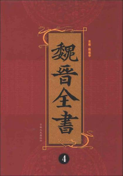 魏晋全书(4)(繁体竖排版)