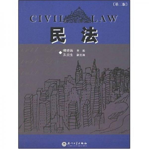 民法(第3版)