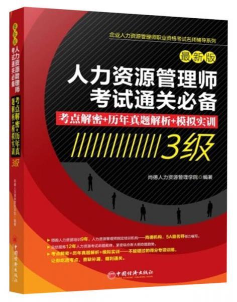 人力资源管理师考试通关必备:考点解密+历年真题解析+模拟实训(3级)