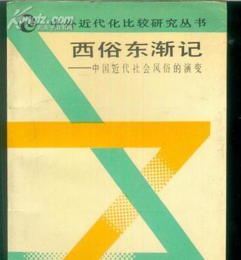 西俗东渐记:中国近代社会风俗的演变