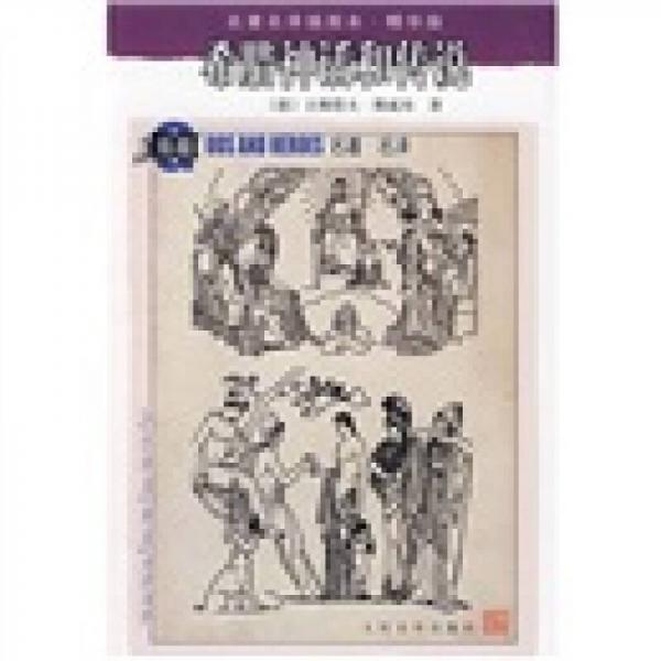 希腊神话和传说