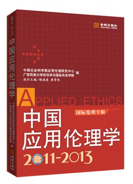 中国应用伦理学(2011-2013):国际伦理专辑