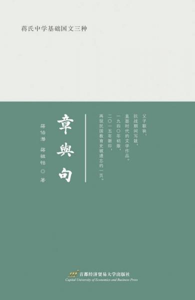 蒋氏中学基础国文三种:章与句